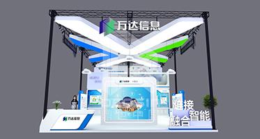 上海展台搭建公司案例:万达信息