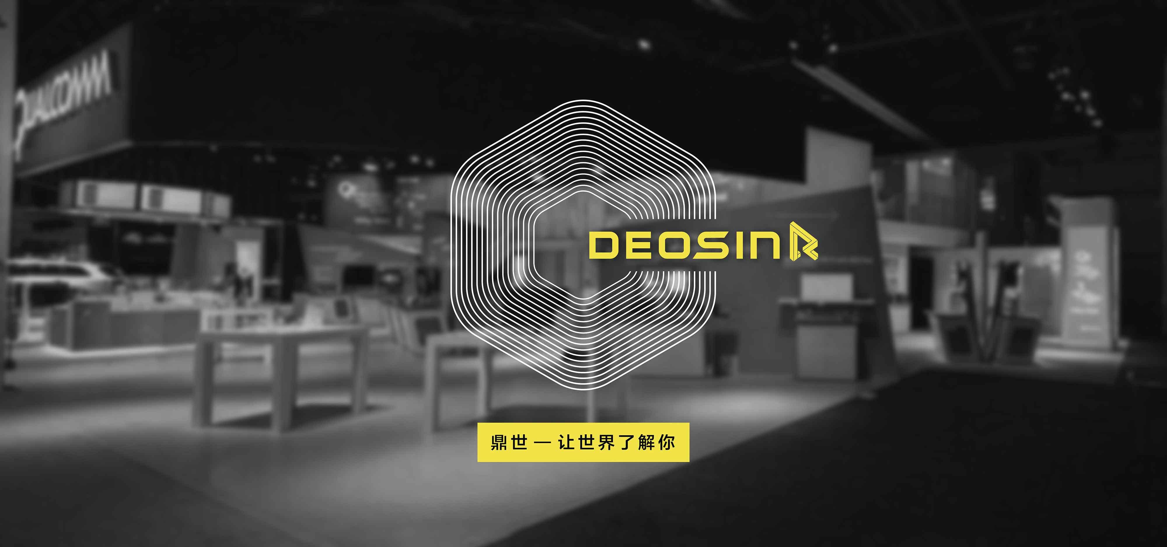 上海鼎世展览展示公司致力于展台搭建,展会设计与搭建,活动策划和展会搭建等服务。展台搭建商,展会搭建工厂,展览公司认准鼎世展览。