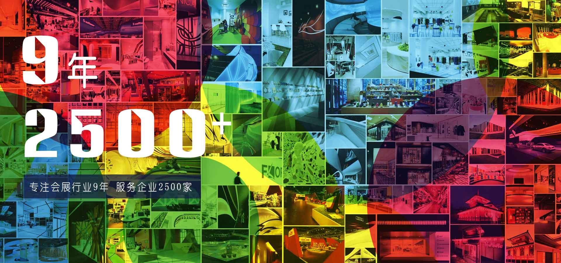 鼎世展览成立十几年来专注展览会展台设计搭建,致力于全球展览展示设计搭建一站式服务,是值得信赖的展览公司。